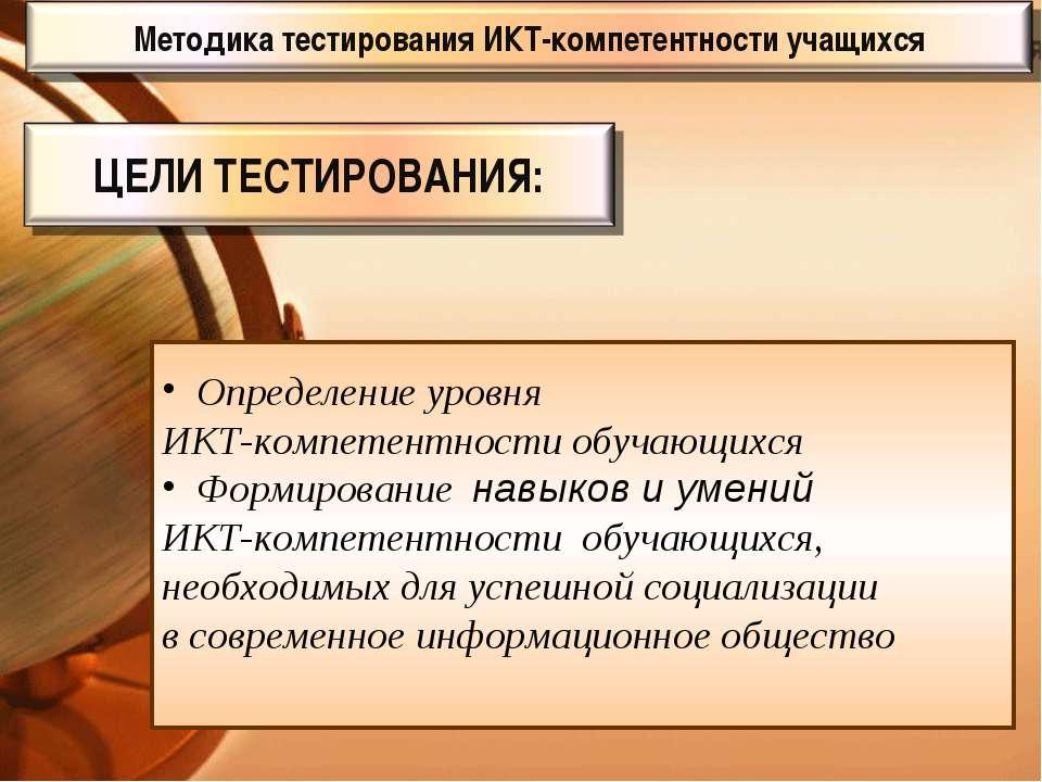 Определение уровня ИКТ-компетентности обучающихся Формирование навыков и умен...