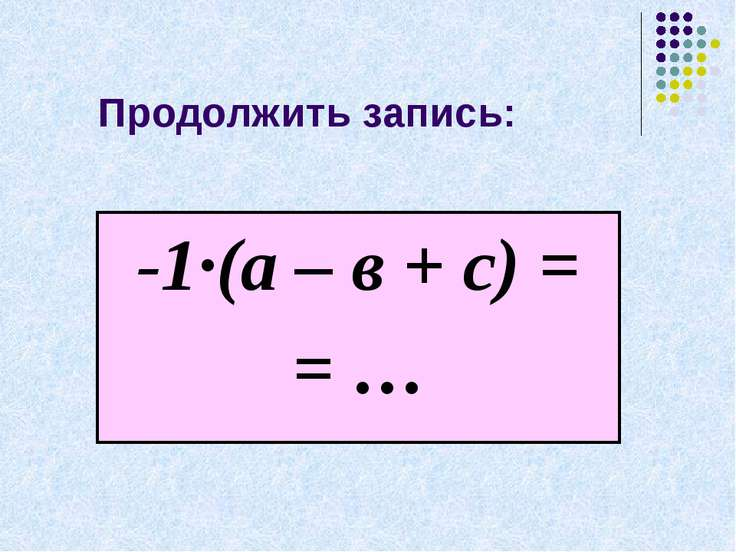 Раскрой скобки: - 4(5 – х – 6у) = 81( а + в – с) = - (25 + а – 4в) = 11(- в -...