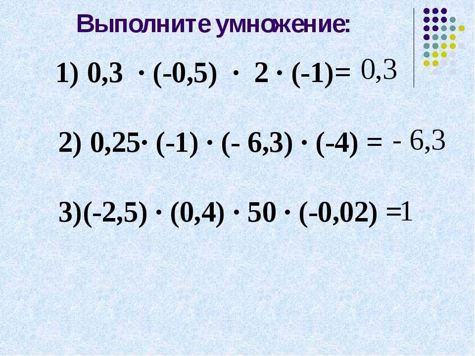 Продолжить запись: +1·(а – в + с) = = …