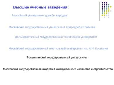 Российский университет дружбы народов Московский государственный университет ...