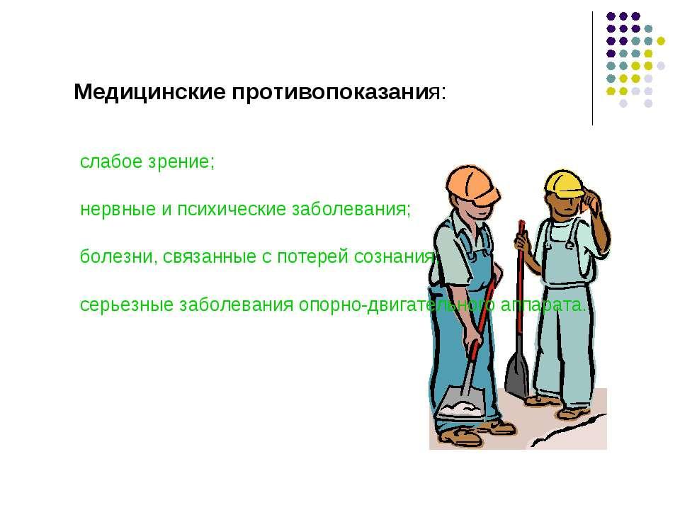 Медицинские противопоказания:  слабое зрение;  нервные и психические за...