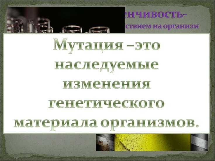 Мутагены бывают физические (радиационное излучение) химические мутагены (герб...