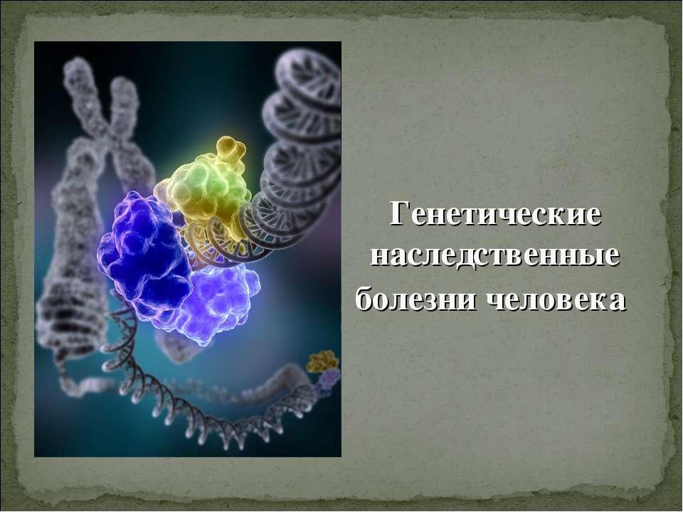 Генетические наследственные болезни человека