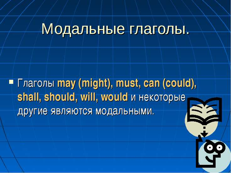 Модальные глаголы. Глаголы may (might), must, can (could), shall, should, wil...