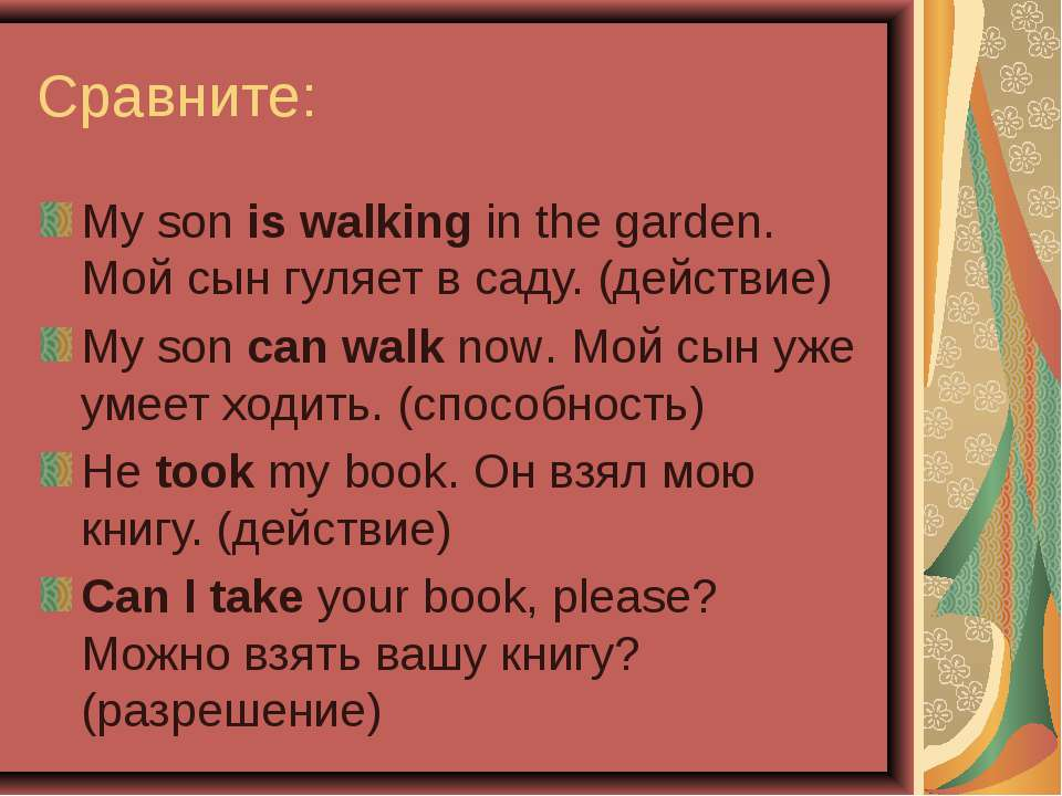 Сравните: My son is walking in the garden. Мой сын гуляет в саду. (действие) ...