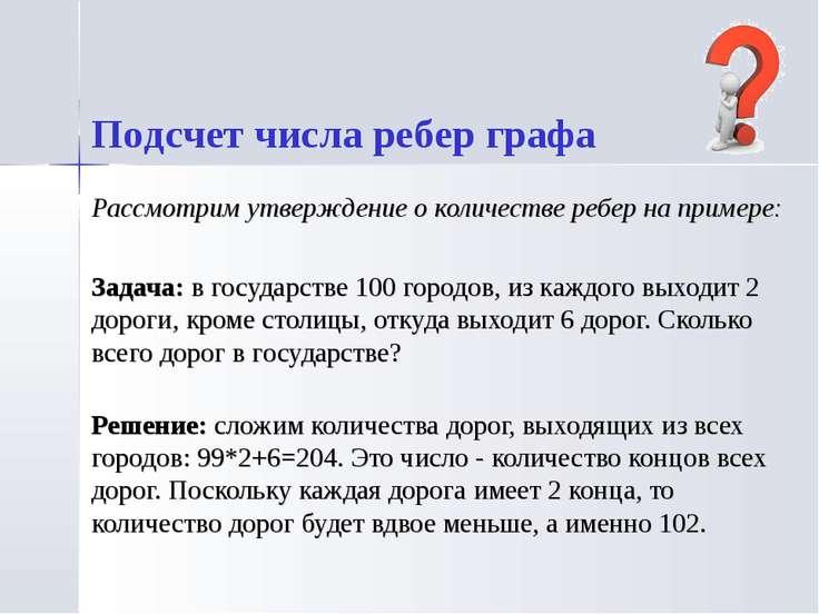 Рассмотрим утверждение о количестве ребер на примере: Задача: в государстве 1...