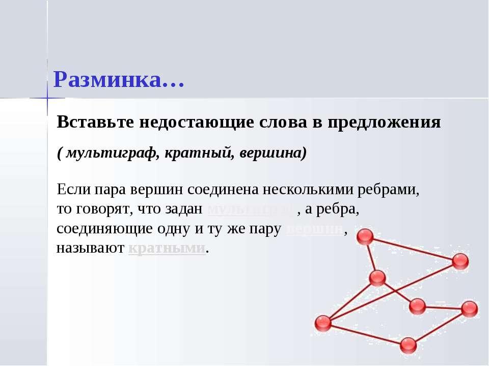 Если пара вершин соединена несколькими ребрами, то говорят, что задан мультиг...