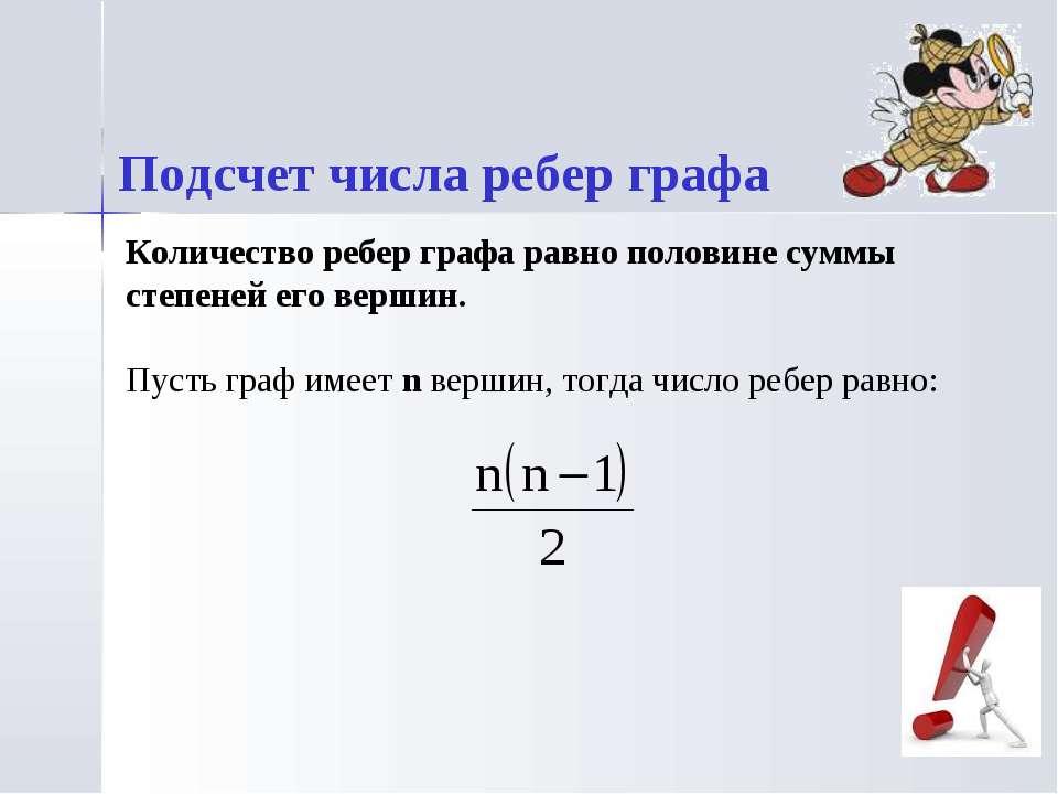Количество ребер графа равно половине суммы степеней его вершин. Пусть граф и...