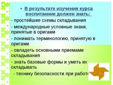 В результате изучения курса воспитанник должен знать: - простейшие схемы скла...