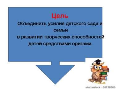 Цель Объединить усилия детского сада и семьи в развитии творческих способност...