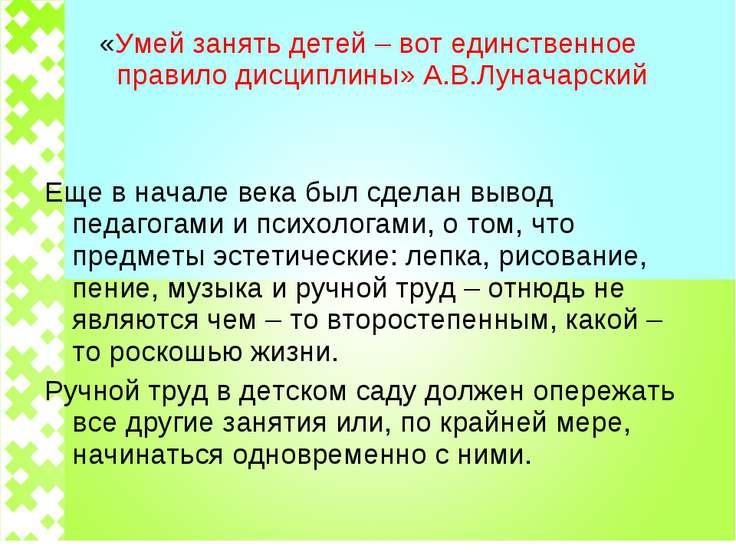 «Умей занять детей – вот единственное правило дисциплины» А.В.Луначарский «Ум...