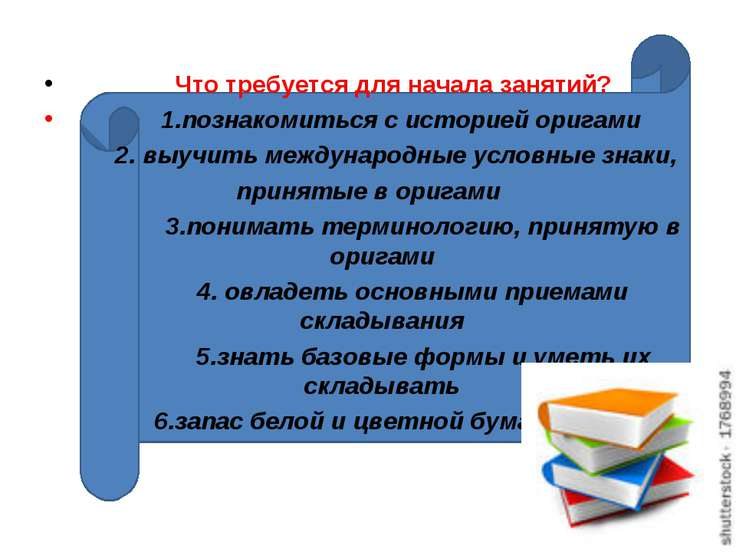 Что требуется для начала занятий? 1.познакомиться с историей оригами 2. выучи...
