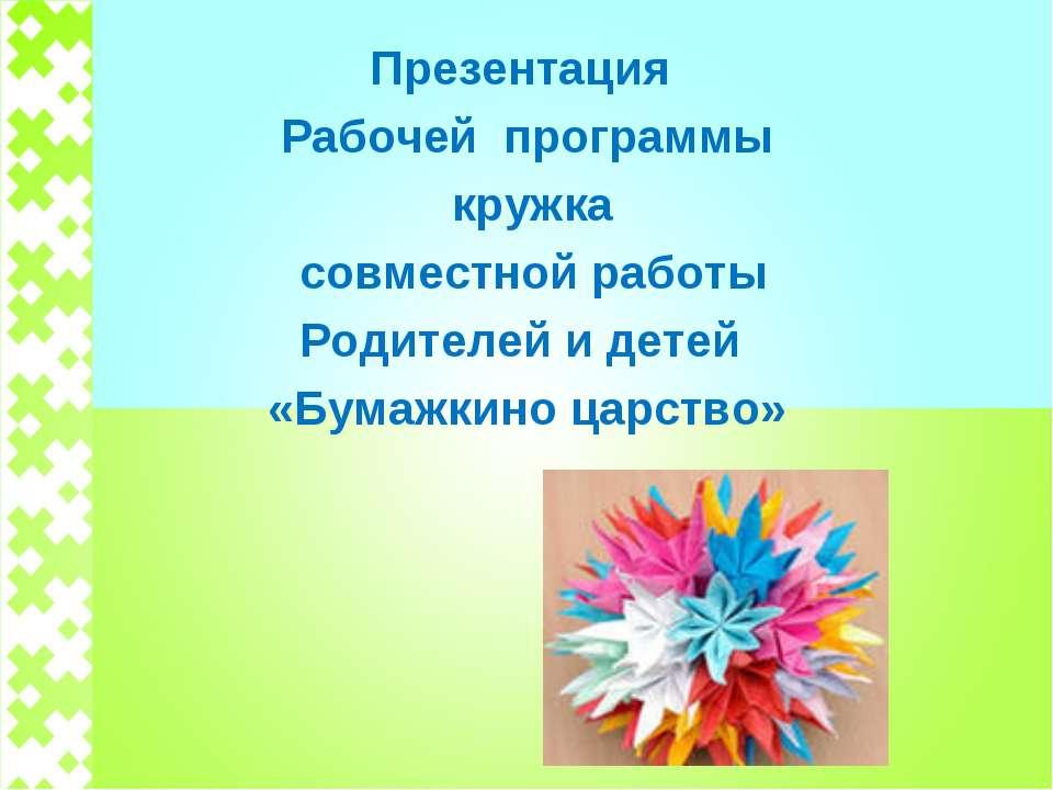 Презентация Рабочей программы кружка совместной работы Родителей и детей «Бум...