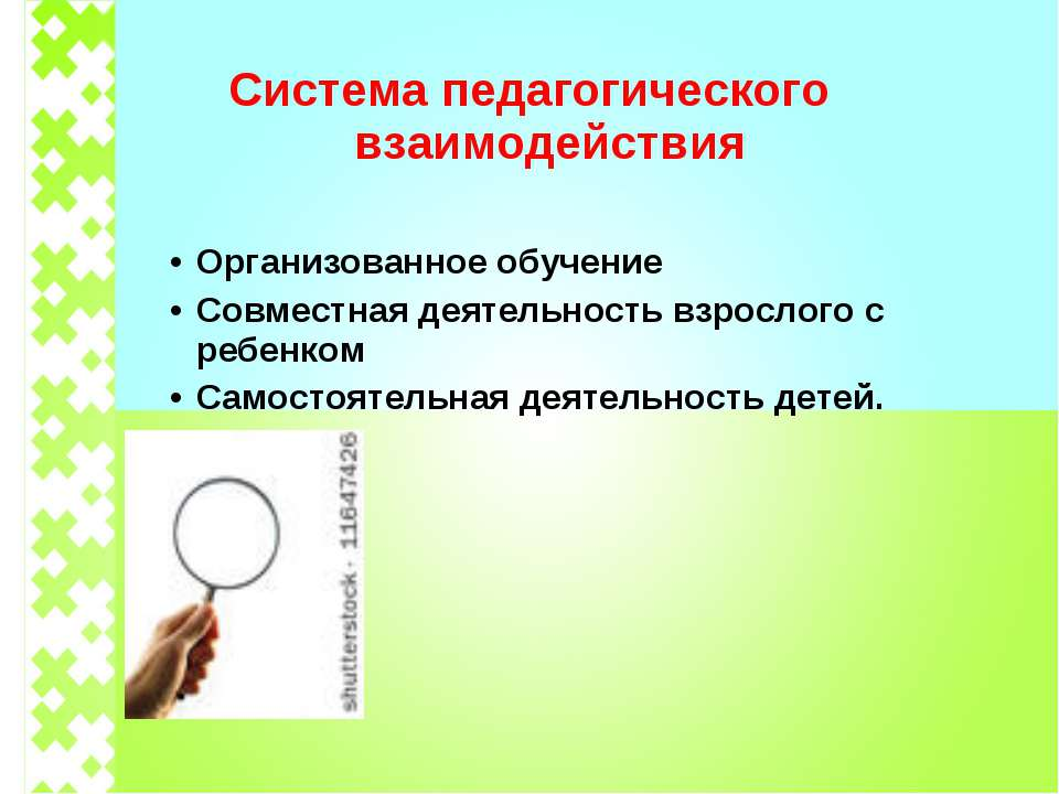 Система педагогического взаимодействия  Организованное обучение Совместная д...