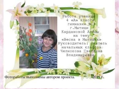 Работа ученицы 4 «А» класса гимназии №17 г.Мытищи Кардановой Алины на тему «В...