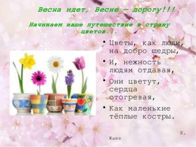 Весна идет, Весне — дорогу!!! Начинаем наше путешествие в страну цветов... Цв...