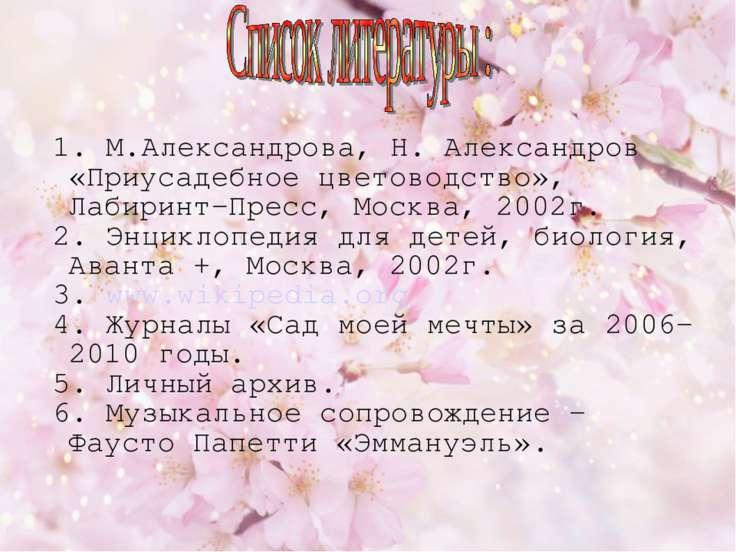 1. М.Александрова, Н. Александров «Приусадебное цветоводство», Лабиринт-Пресс...