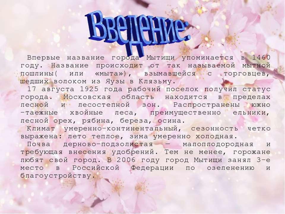 Впервые название города Мытищи упоминается в 1460 году. Название происходит о...