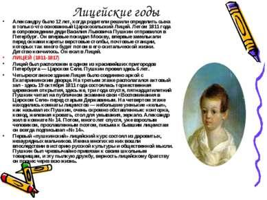 Лицейские годы Александру было 12 лет, когда родители решили определить сына ...