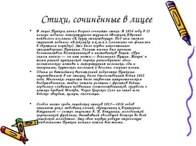 Стихи, сочинённые в лицее В лицее Пушкин начал всерьез сочинять стихи. В 1814...