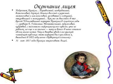 Окончание лицея Подросток Пушкин... Порывистый, необузданный, вспыльчивый, де...