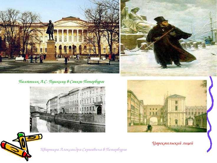 . . Памятник А.С. Пушкину в Санкт-Петербурге Квартира Александра Сергеевича в...