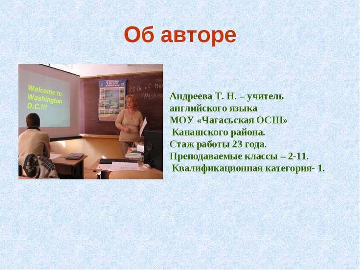 Об авторе Андреева Т. Н. – учитель английского языка МОУ «Чагасьская ОСШ» Кан...