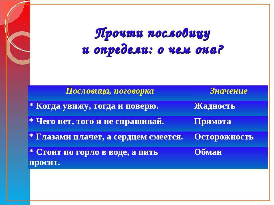 Прочти пословицу и определи: о чем она? Пословица, поговорка Значение * Когда...