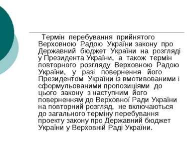 Термін перебування прийнятого Верховною Радою України закону про Державний бю...