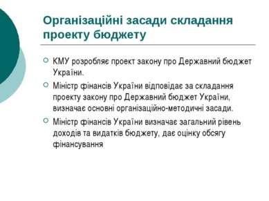 Організаційні засади складання проекту бюджету КМУ розробляє проект закону пр...