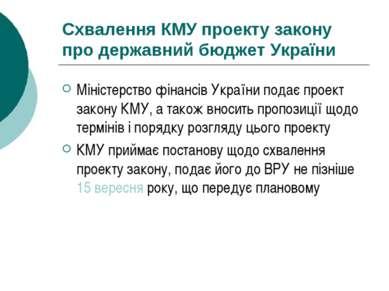 Схвалення КМУ проекту закону про державний бюджет України Міністерство фінанс...
