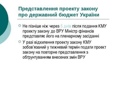 Представлення проекту закону про державний бюджет України Не пізніше ніж чере...
