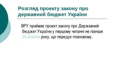 Розгляд проекту закону про державний бюджет України ВРУ приймає проект закону...