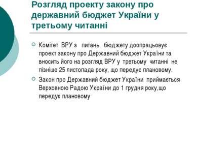Розгляд проекту закону про державний бюджет України у третьому читанні Коміте...