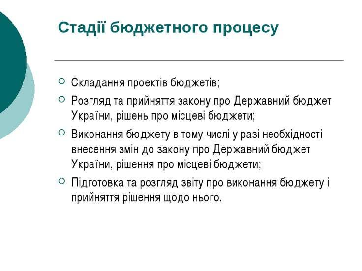 Стадії бюджетного процесу Складання проектів бюджетів; Розгляд та прийняття з...