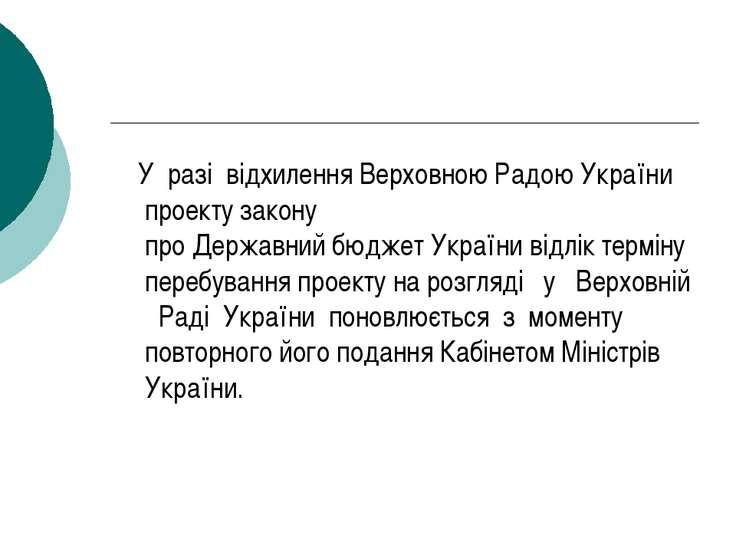 У разі відхилення Верховною Радою України проекту закону про Державний бюджет...