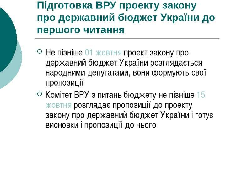 Підготовка ВРУ проекту закону про державний бюджет України до першого читання...