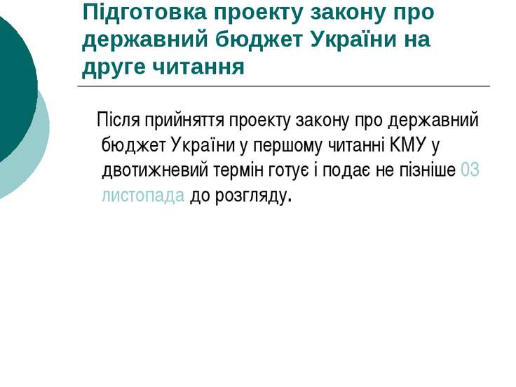 Підготовка проекту закону про державний бюджет України на друге читання Після...