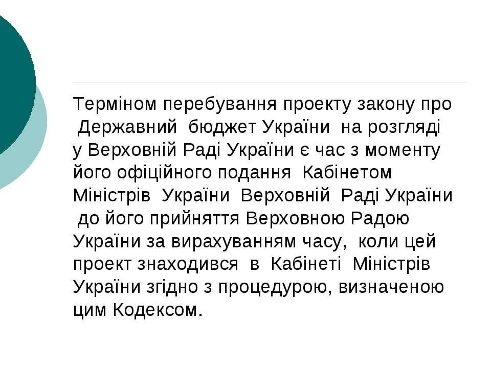 Терміном перебування проекту закону про Державний бюджет України на розгляді ...