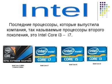 Последние процессоры, которые выпустила компания, так называемые процессоры в...