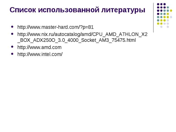 Список использованной литературы http://www.master-hard.com/?p=81 http://www....