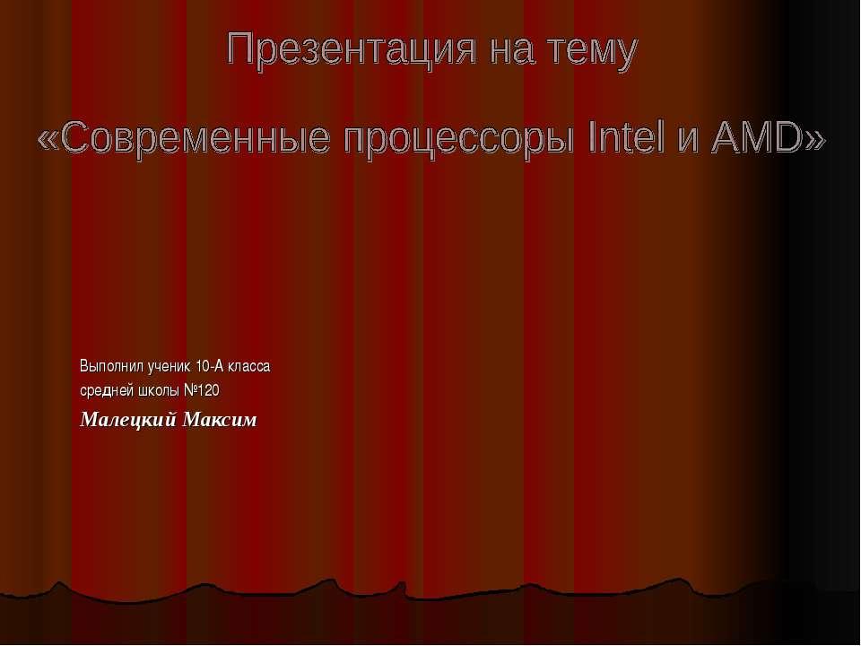Выполнил ученик 10-А класса cредней школы №120 Малецкий Максим