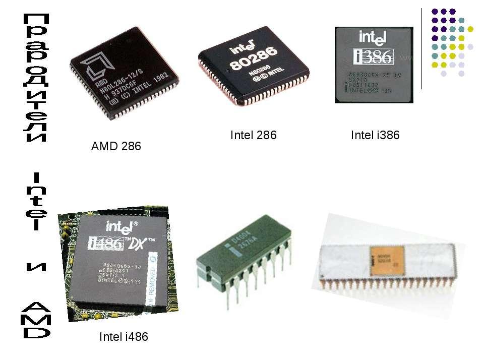 AMD 286 Intel 286 Intel i386 Intel i486