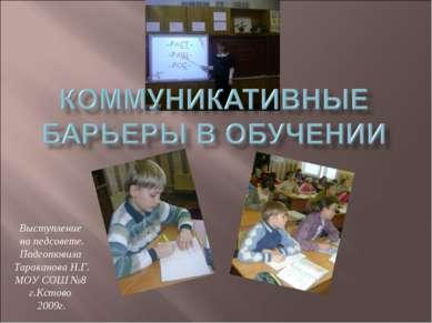 Выступление на педсовете. Подготовила Тараканова Н.Г. МОУ СОШ №8 г.Кстово 2009г.