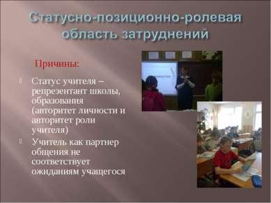 Статус учителя – репрезентант школы, образования (авторитет личности и автори...