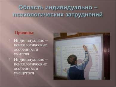 Индивидуально – психологические особенности учителя Индивидуально – психологи...