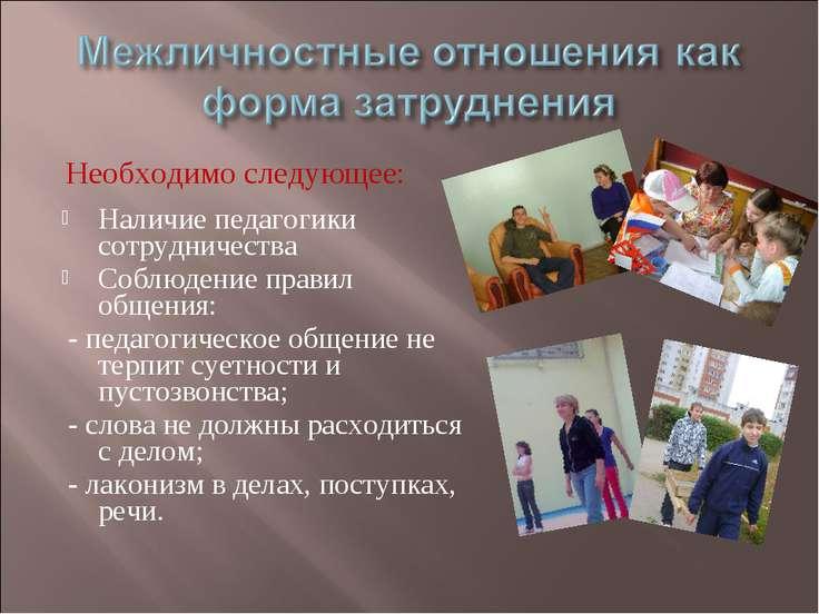 Наличие педагогики сотрудничества Соблюдение правил общения: - педагогическое...
