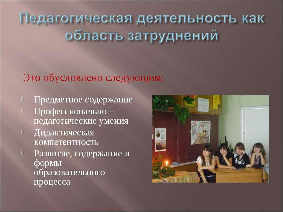 Предметное содержание Профессионально – педагогические умения Дидактическая к...