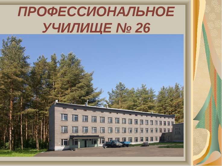 ПРОФЕССИОНАЛЬНОЕ УЧИЛИЩЕ № 26