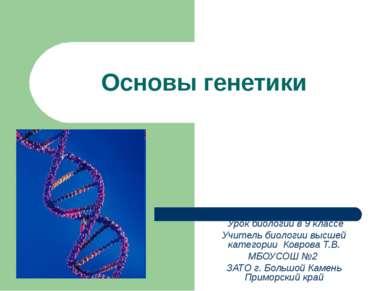Основы генетики Урок биологии в 9 классе Учитель биологии высшей категории Ко...